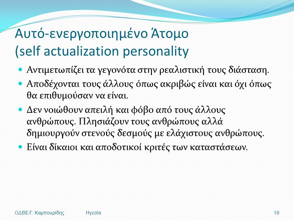 Αυτό-ενεργοποιημένο Άτομο (self actualization personality Αντιμετωπίζει τα γεγονότα στην ρεαλιστική τους διάσταση.