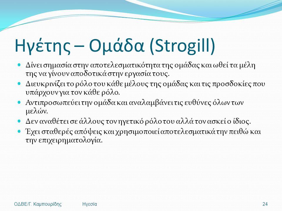 Ηγέτης – Ομάδα (Strogill) Δίνει σημασία στην αποτελεσματικότητα της ομάδας και ωθεί τα μέλη της να γίνουν αποδοτικά στην εργασία τους.