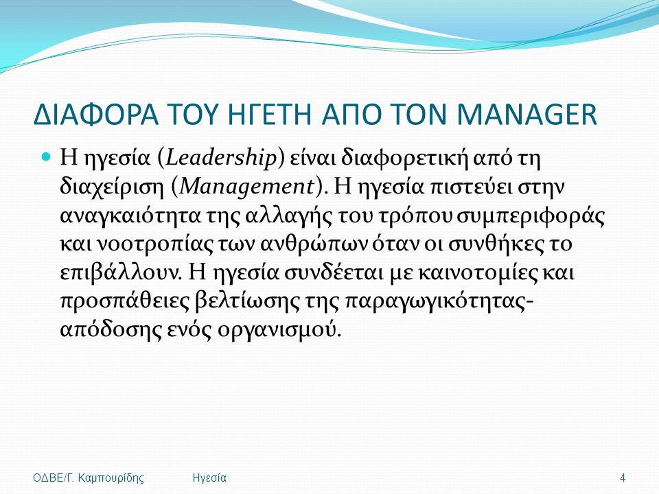 ΔΙΑΦΟΡΑ ΤΟΥ ΗΓΕΤΗ ΑΠΟ ΤΟΝ MANAGER H ηγεσία (Leadership) είναι διαφορετική από τη διαχείριση (Management).