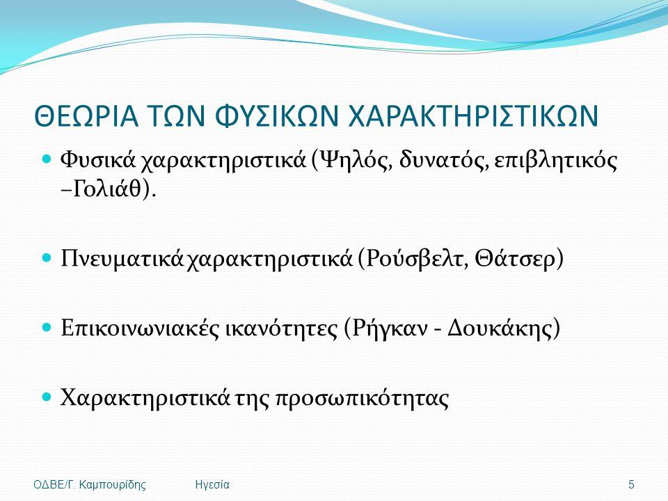 (9,1) Επιστημονική προσέγγιση της Διοίκησης Οι καλές σχέσεις παραγνωρίζονται και τονίζεται η υψηλή αποδοτικότητα των εργαζομένων.