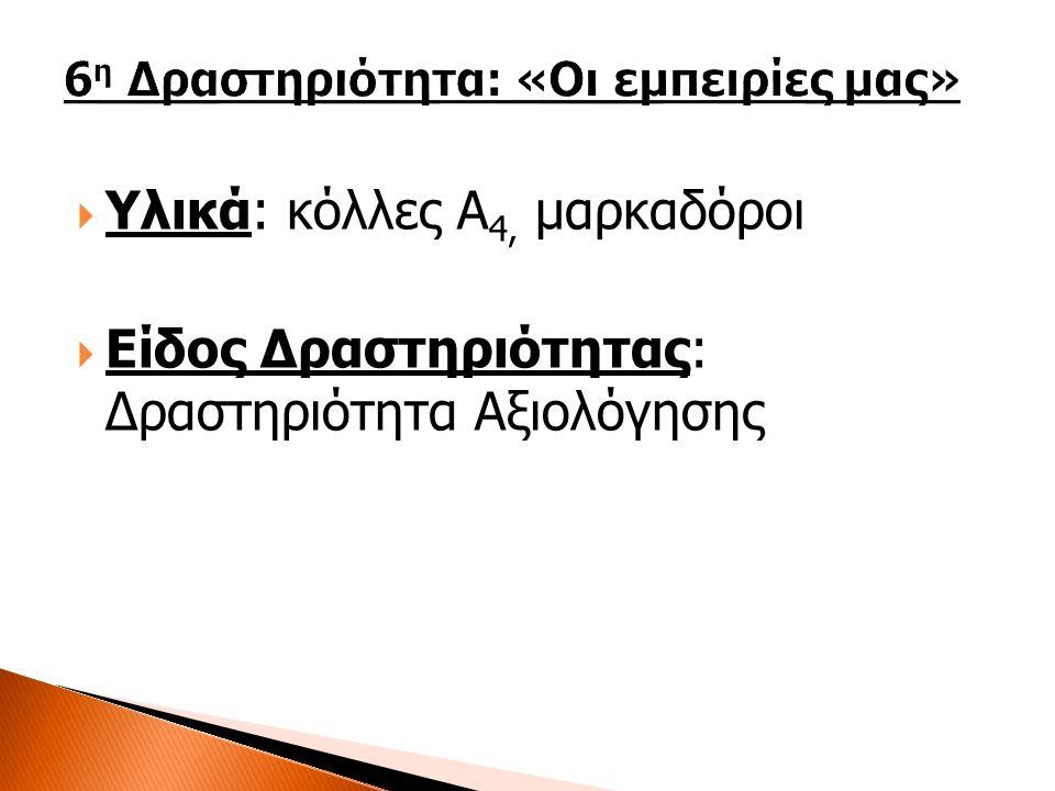  Υλικά: κόλλες Α 4, μαρκαδόροι  Είδος Δραστηριότητας: Δραστηριότητα Αξιολόγησης