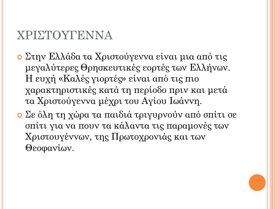 ΧΡΙΣΤΟΥΓΕΝΝΑ Στην Ελλάδα τα Χριστούγεννα είναι μια από τις μεγαλύτερες Θρησκευτικές εορτές των Ελλήνων.