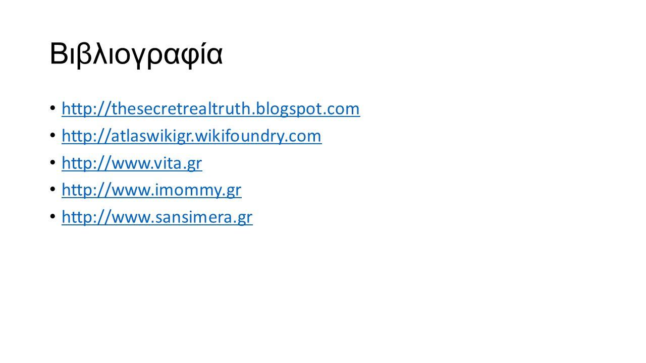 Βιβλιογραφία http://thesecretrealtruth.blogspot.com http://atlaswikigr.wikifoundry.com http://www.vita.gr http://www.imommy.gr http://www.sansimera.gr