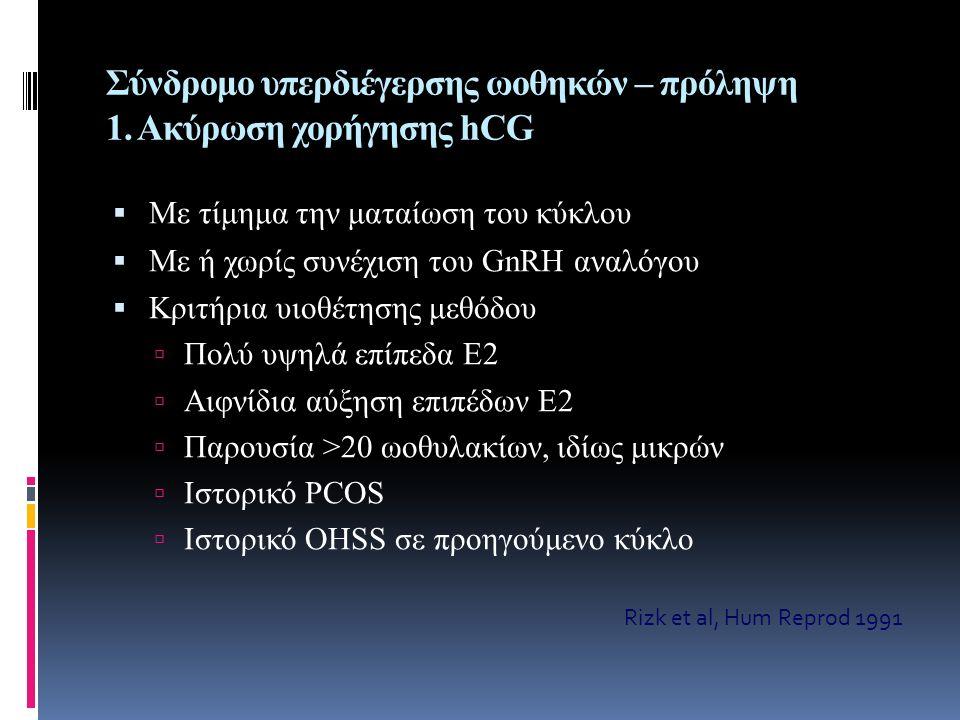 Σύνδρομο υπερδιέγερσης ωοθηκών – πρόληψη 1. Ακύρωση χορήγησης hCG  Με τίμημα την ματαίωση του κύκλου  Με ή χωρίς συνέχιση του GnRH αναλόγου  Κριτήρ