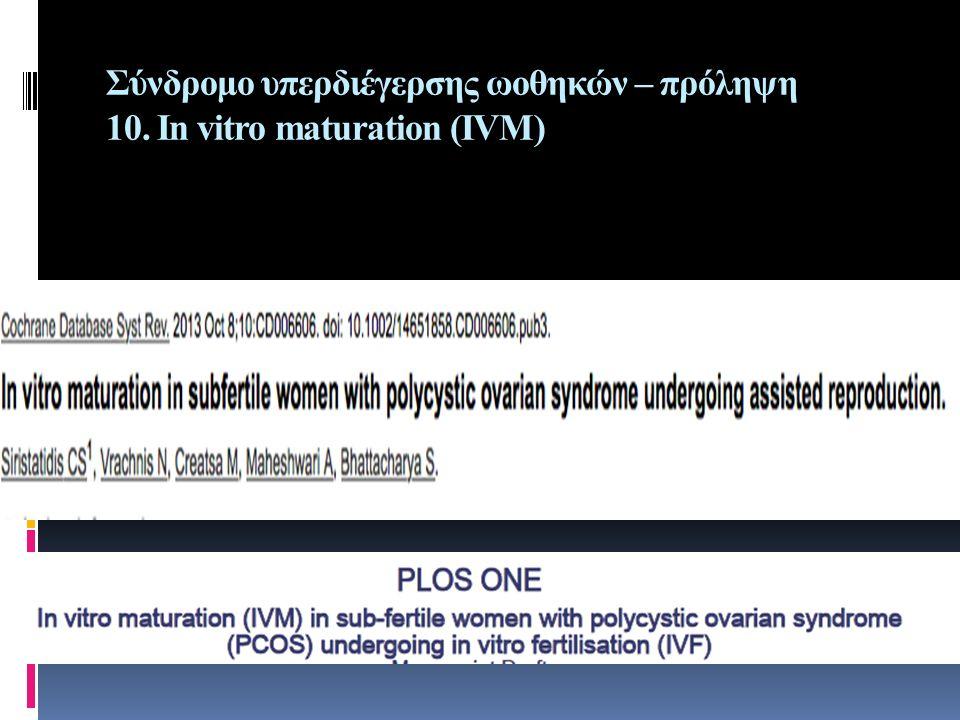 Σύνδρομο υπερδιέγερσης ωοθηκών – πρόληψη 10. In vitro maturation (IVM)