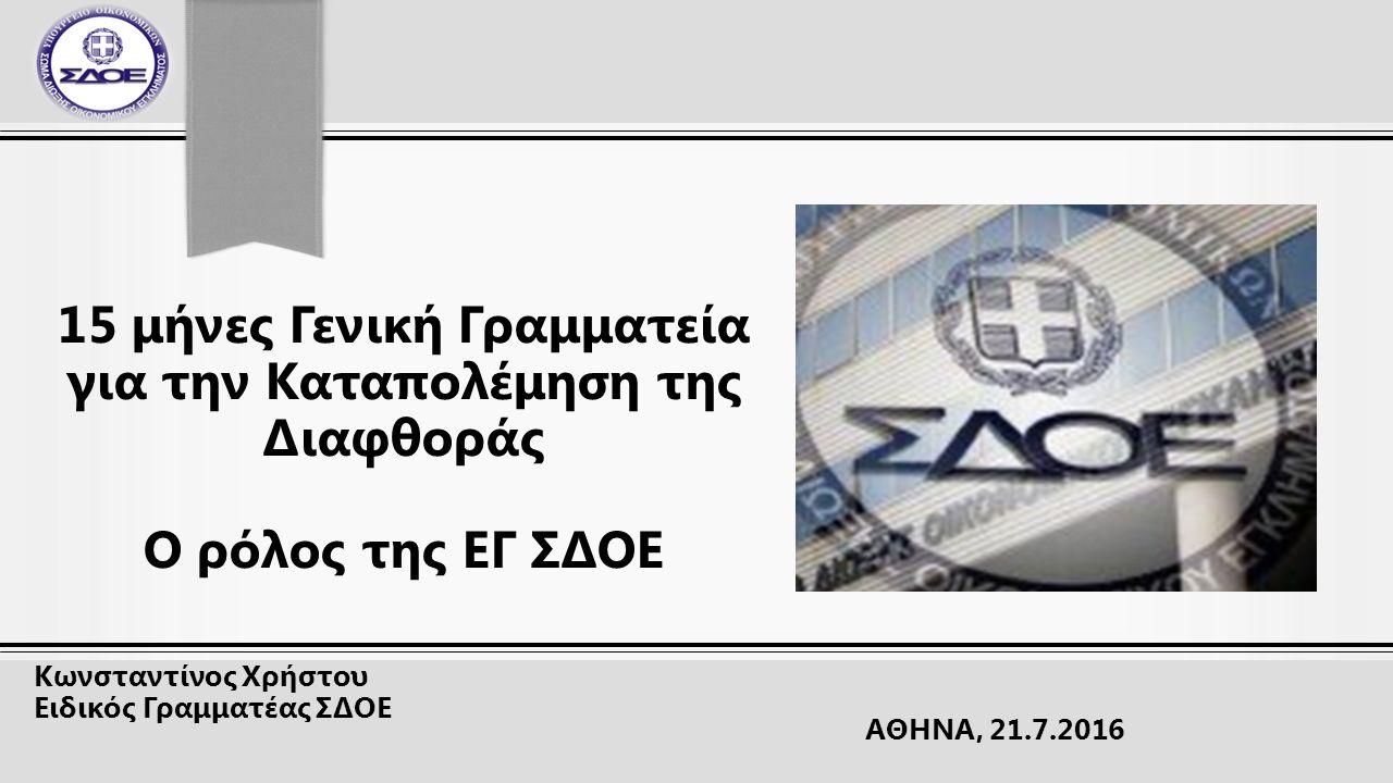 Αποστολή ΕΓ ΣΔΟΕ Η αποκάλυψη και καταπολέμηση εστιών οικονομικού εγκλήματος 2