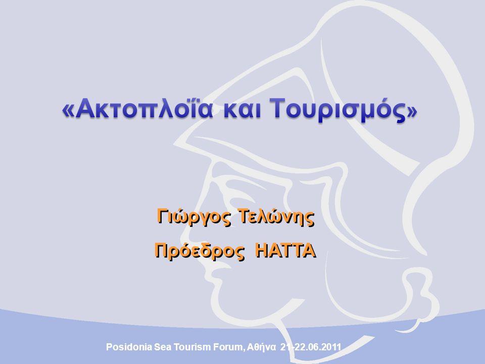 Γιώργος Τελώνης Πρόεδρος ΗΑΤΤΑ Γιώργος Τελώνης Πρόεδρος ΗΑΤΤΑ Posidonia Sea Tourism Forum, Αθήνα 21-22.06.2011