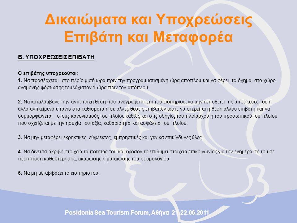 Δικαιώματα και Υποχρεώσεις Επιβάτη και Μεταφορέα Β.