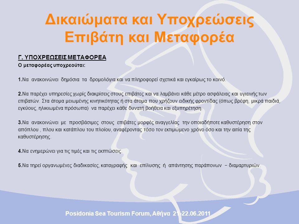 Δικαιώματα και Υποχρεώσεις Επιβάτη και Μεταφορέα Γ.