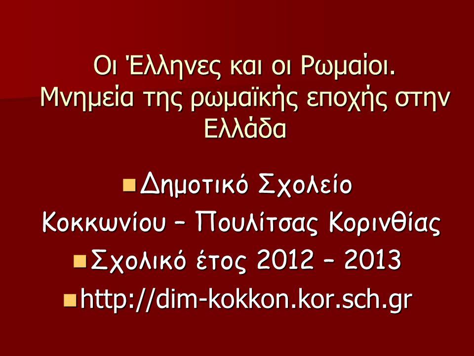 Οι Έλληνες και οι Ρωμαίοι.