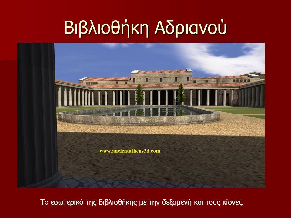 Βιβλιοθήκη Αδριανού Το εσωτερικό της Βιβλιοθήκης με την δεξαμενή και τους κίονες.