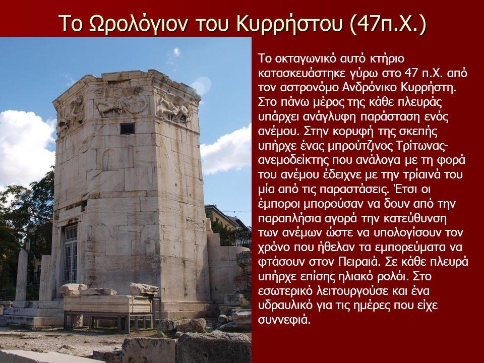 Το Ωρολόγιον του Κυρρήστου (47π.Χ.) Το οκταγωνικό αυτό κτήριο κατασκευάστηκε γύρω στο 47 π.Χ.