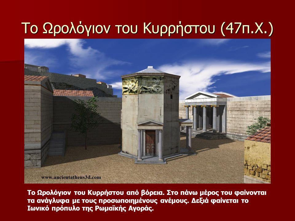 Το Ωρολόγιον του Κυρρήστου (47π.Χ.) Το Ωρολόγιον του Κυρρήστου από βόρεια.