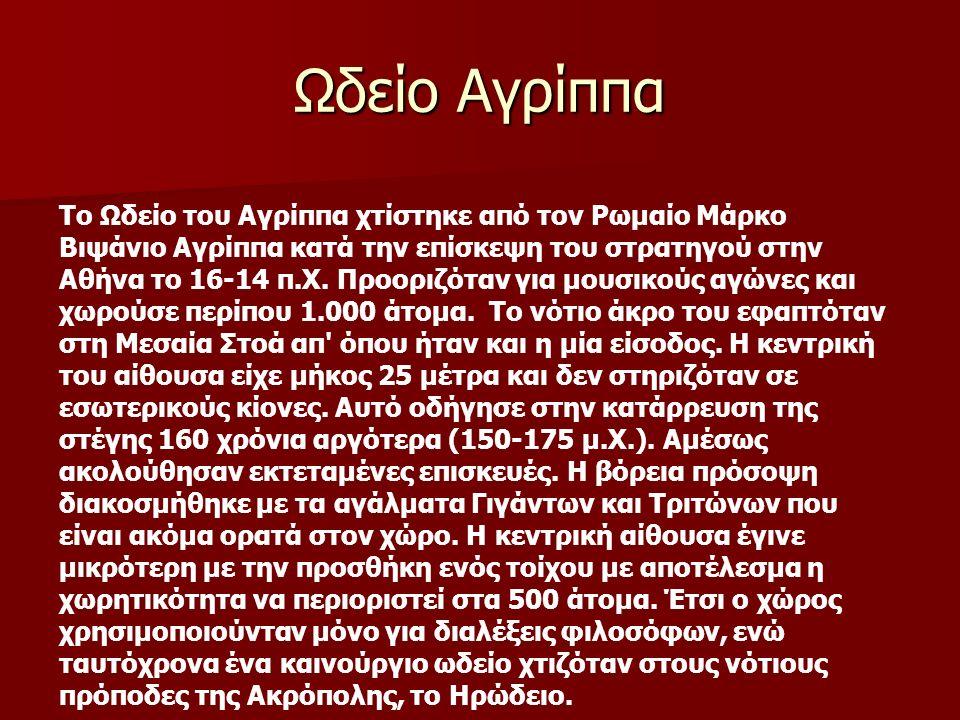 Ωδείο Αγρίππα Το Ωδείο του Αγρίππα χτίστηκε από τον Ρωμαίο Μάρκο Βιψάνιο Αγρίππα κατά την επίσκεψη του στρατηγού στην Αθήνα το 16-14 π.Χ.