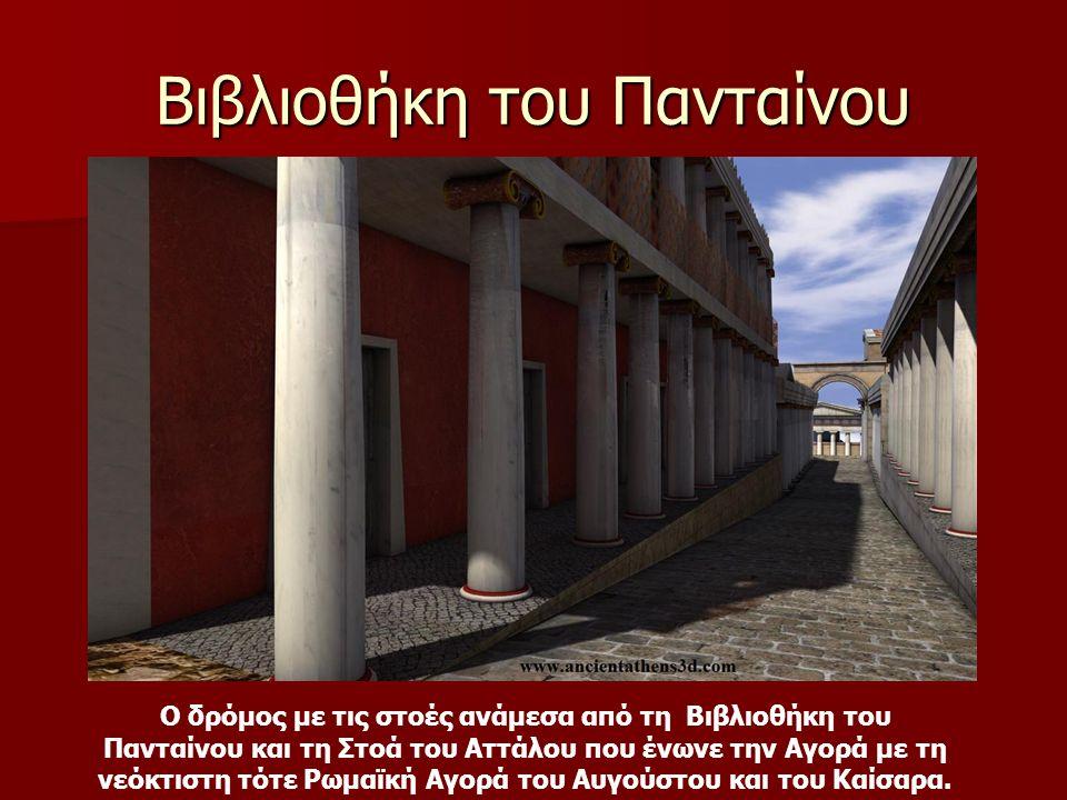 Βιβλιοθήκη του Πανταίνου Ο δρόμος με τις στοές ανάμεσα από τη Βιβλιοθήκη του Πανταίνου και τη Στοά του Αττάλου που ένωνε την Αγορά με τη νεόκτιστη τότε Ρωμαϊκή Αγορά του Αυγούστου και του Καίσαρα.