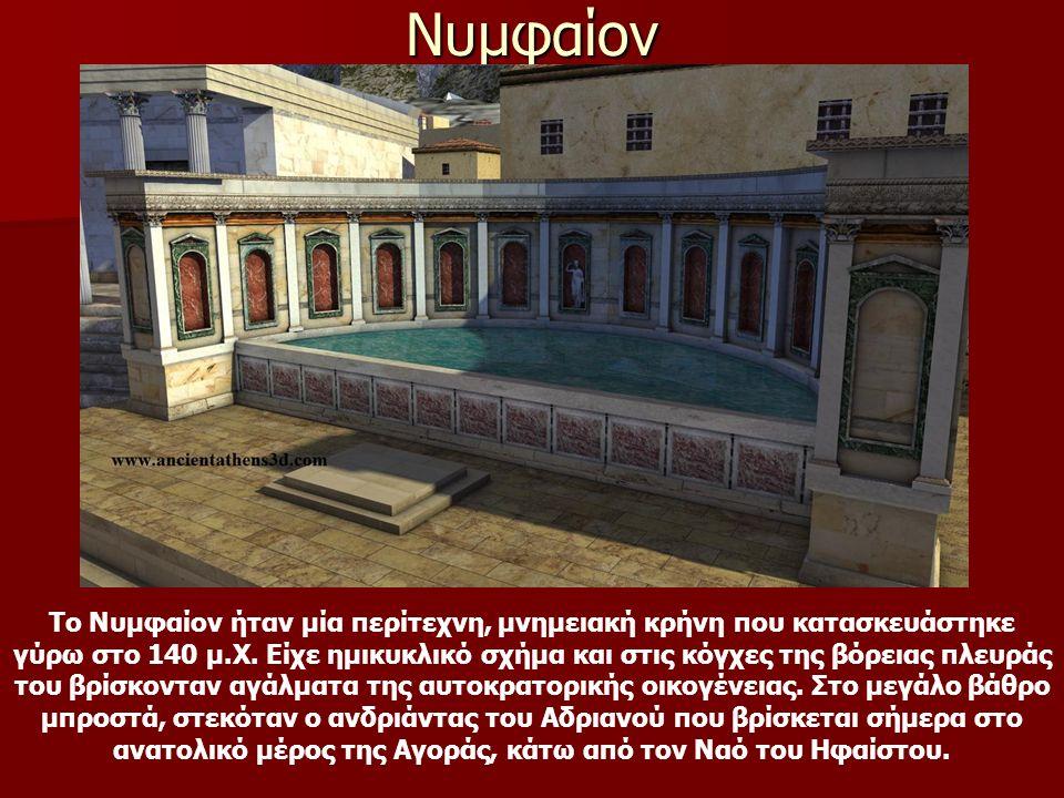 Νυμφαίον Το Νυμφαίον ήταν μία περίτεχνη, μνημειακή κρήνη που κατασκευάστηκε γύρω στο 140 μ.Χ.