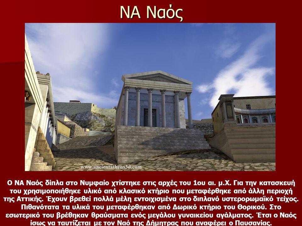 ΝΑ Ναός Ο ΝΑ Ναός δίπλα στο Νυμφαίο χτίστηκε στις αρχές του 1ου αι.