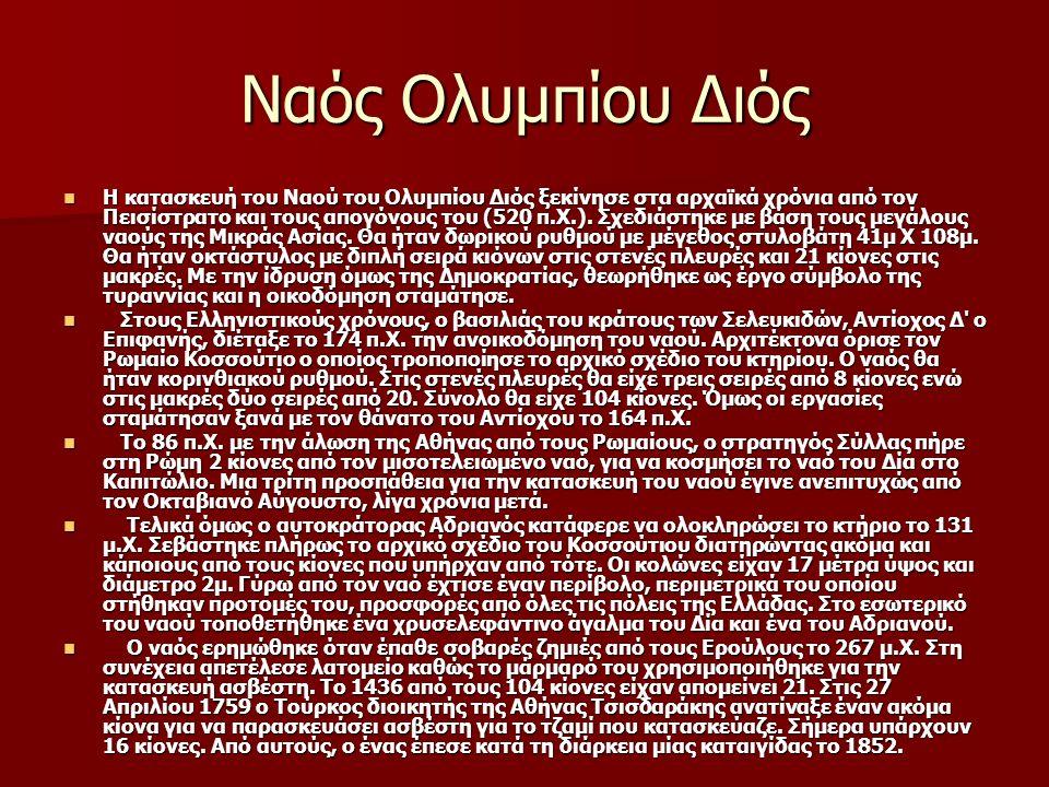 Ναός Ολυμπίου Διός Η κατασκευή του Ναού του Ολυμπίου Διός ξεκίνησε στα αρχαϊκά χρόνια από τον Πεισίστρατο και τους απογόνους του (520 π.Χ.).