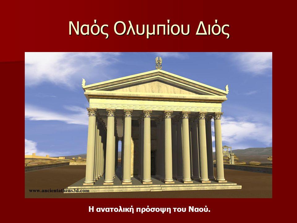 Ναός Ολυμπίου Διός Η ανατολική πρόσοψη του Ναού.
