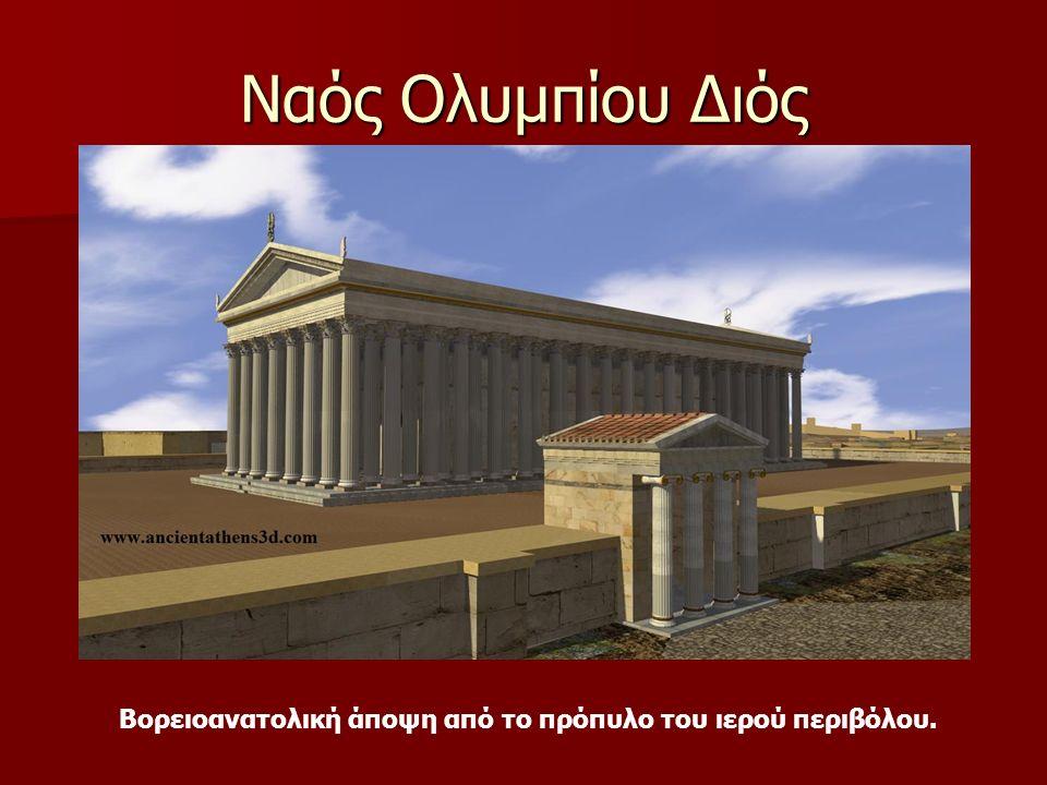 Ναός Ολυμπίου Διός Βορειοανατολική άποψη από το πρόπυλο του ιερού περιβόλου.