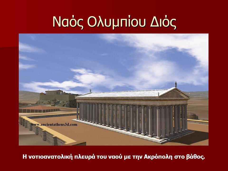 Ναός Ολυμπίου Διός Η νοτιοανατολική πλευρά του ναού με την Ακρόπολη στο βάθος.