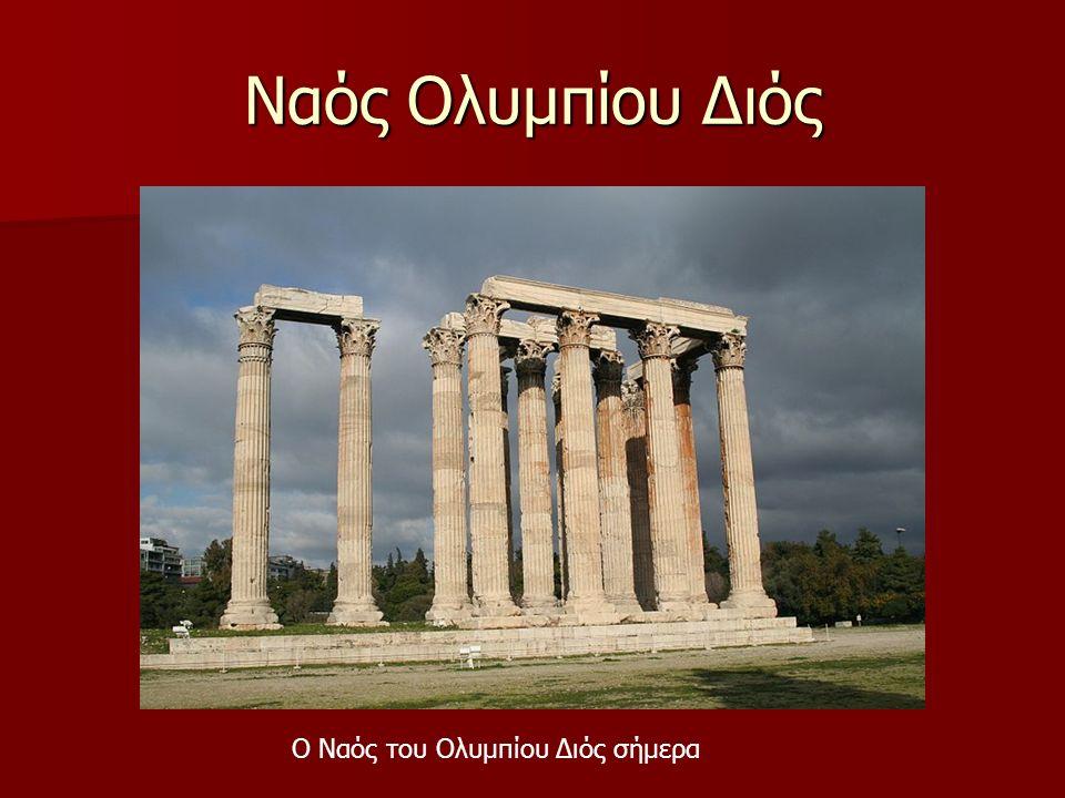 Ναός Ολυμπίου Διός Ο Ναός του Ολυμπίου Διός σήμερα
