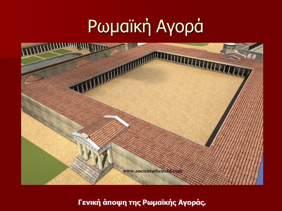 Ρωμαϊκή Αγορά Γενική άποψη της Ρωμαϊκής Αγοράς.