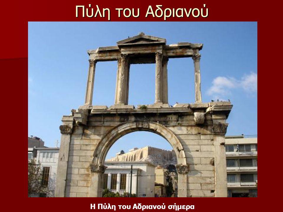 Πύλη του Αδριανού Η Πύλη του Αδριανού σήμερα