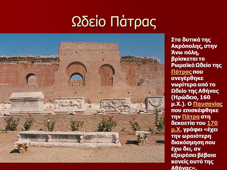 Ωδείο Πάτρας Στα δυτικά της Ακρόπολης, στην Άνω πόλη, βρίσκεται το Ρωμαϊκό Ωδείο της Πάτρας που ανεγέρθηκε νωρίτερα από το Ωδείο της Αθήνας (Ηρώδειο, 160 μ.Χ.).