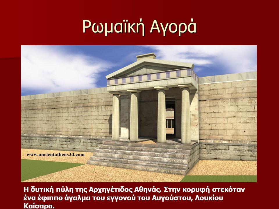 Ρωμαϊκή Αγορά Η δυτική πύλη της Αρχηγέτιδος Αθηνάς.