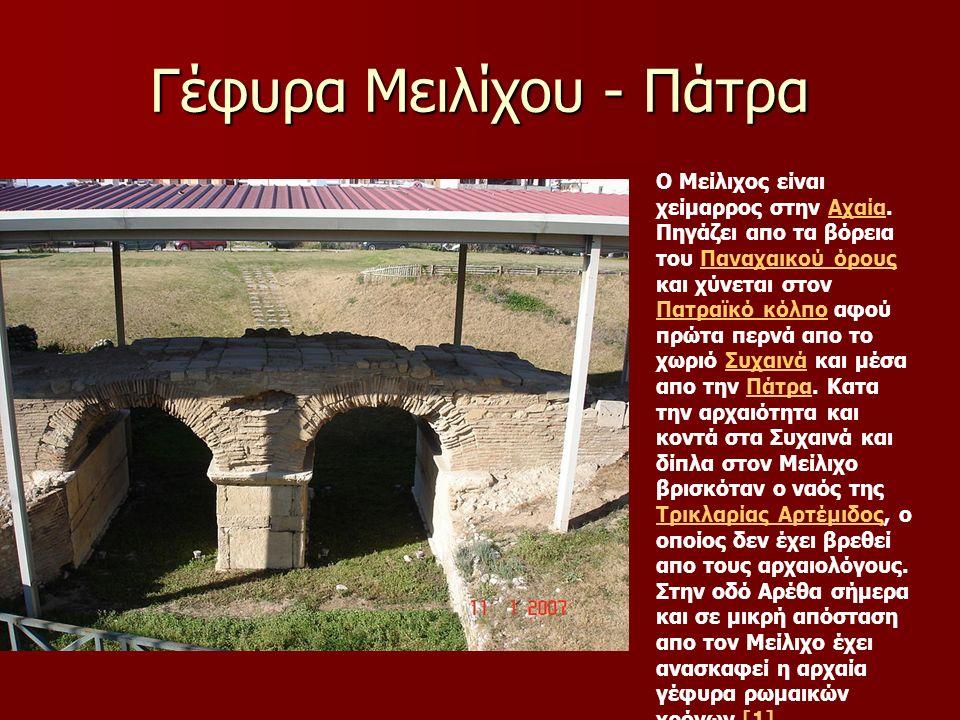 Γέφυρα Μειλίχου - Πάτρα Ο Μείλιχος είναι χείμαρρος στην Αχαία.