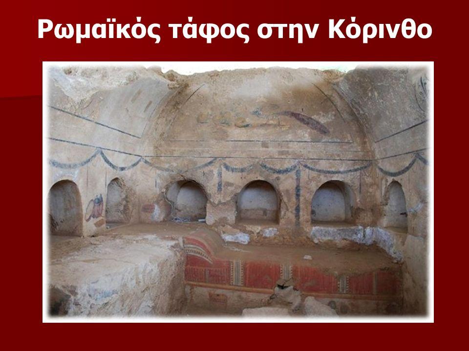 Ρωμαϊκός τάφος στην Κόρινθο