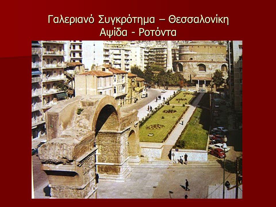 Γαλεριανό Συγκρότημα – Θεσσαλονίκη Αψίδα - Ροτόντα