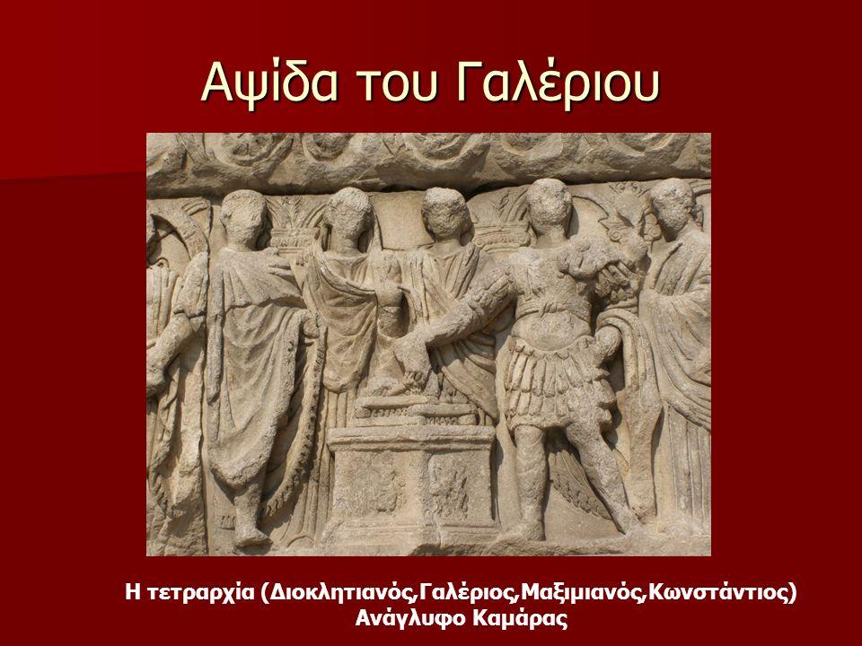 Η τετραρχία (Διοκλητιανός,Γαλέριος,Μαξιμιανός,Κωνστάντιος) Ανάγλυφο Καμάρας