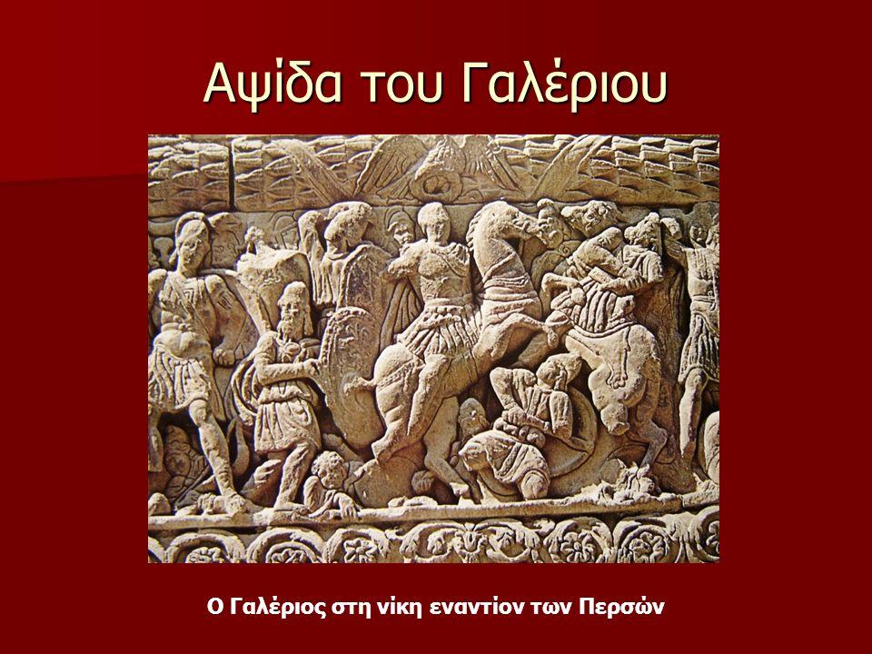 Αψίδα του Γαλέριου Ο Γαλέριος στη νίκη εναντίον των Περσών