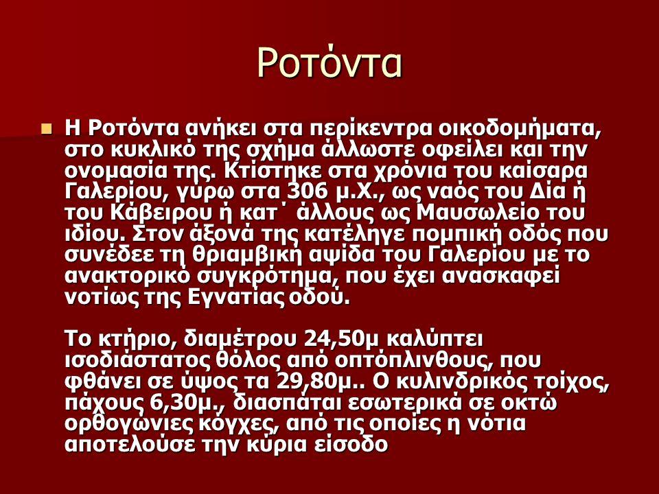 Ροτόντα Η Ροτόντα ανήκει στα περίκεντρα οικοδομήματα, στο κυκλικό της σχήμα άλλωστε οφείλει και την ονομασία της.