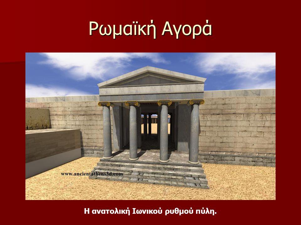 Ρωμαϊκή Αγορά Η ανατολική Ιωνικού ρυθμού πύλη.