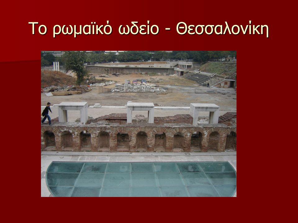 Το ρωμαϊκό ωδείο - Θεσσαλονίκη