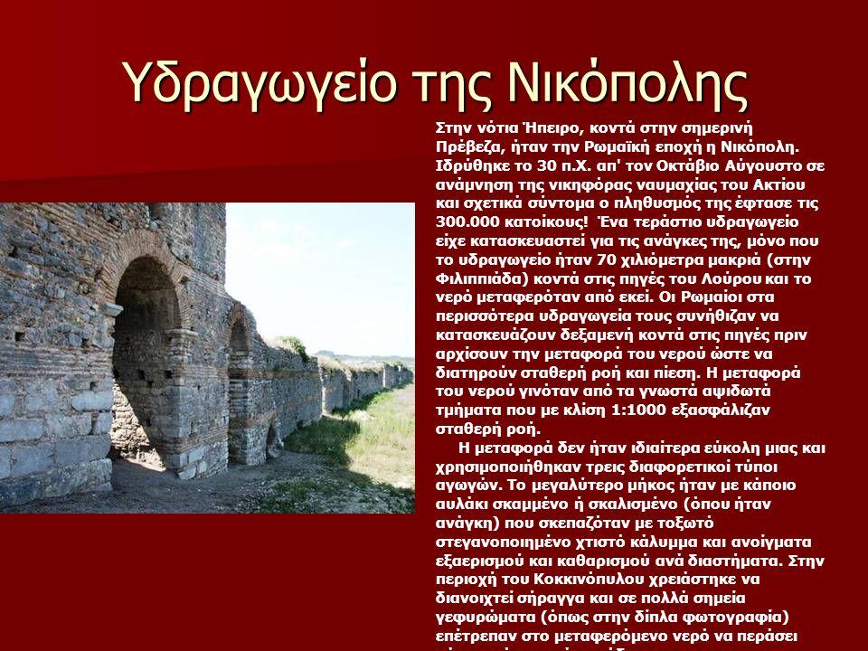 Υδραγωγείο της Νικόπολης Στην νότια Ήπειρο, κοντά στην σημερινή Πρέβεζα, ήταν την Ρωμαϊκή εποχή η Νικόπολη.