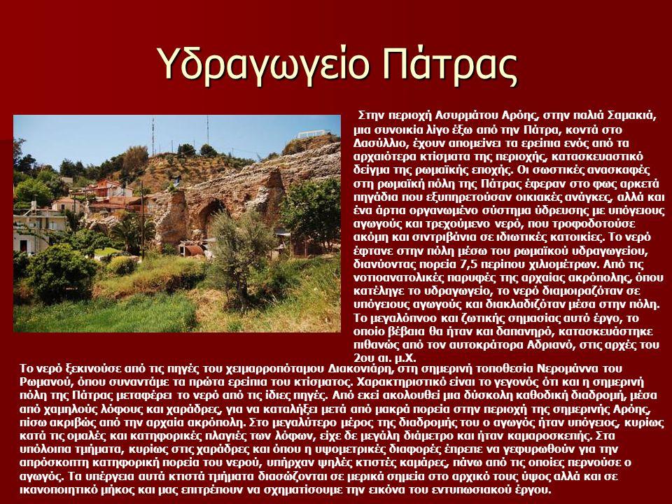 Υδραγωγείο Πάτρας Στην περιοχή Ασυρμάτου Αρόης, στην παλιά Σαμακιά, μια συνοικία λίγο έξω από την Πάτρα, κοντά στο Δασύλλιο, έχουν απομείνει τα ερείπια ενός από τα αρχαιότερα κτίσματα της περιοχής, κατασκευαστικό δείγμα της ρωμαϊκής εποχής.