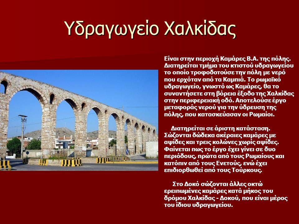 Υδραγωγείο Χαλκίδας Είναι στην περιοχή Καμάρες Β.Α.