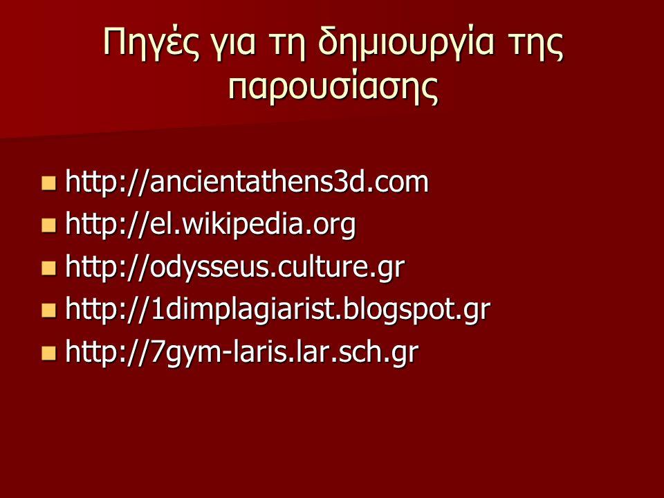 Πηγές για τη δημιουργία της παρουσίασης http://ancientathens3d.com http://ancientathens3d.com http://el.wikipedia.org http://el.wikipedia.org http://odysseus.culture.gr http://odysseus.culture.gr http://1dimplagiarist.blogspot.gr http://1dimplagiarist.blogspot.gr http://7gym-laris.lar.sch.gr http://7gym-laris.lar.sch.gr