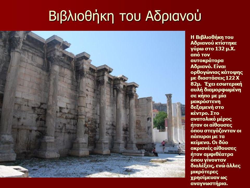 Βιβλιοθήκη του Αδριανού Η Βιβλιοθήκη του Αδριανού κτίστηκε γύρω στο 132 μ.Χ.