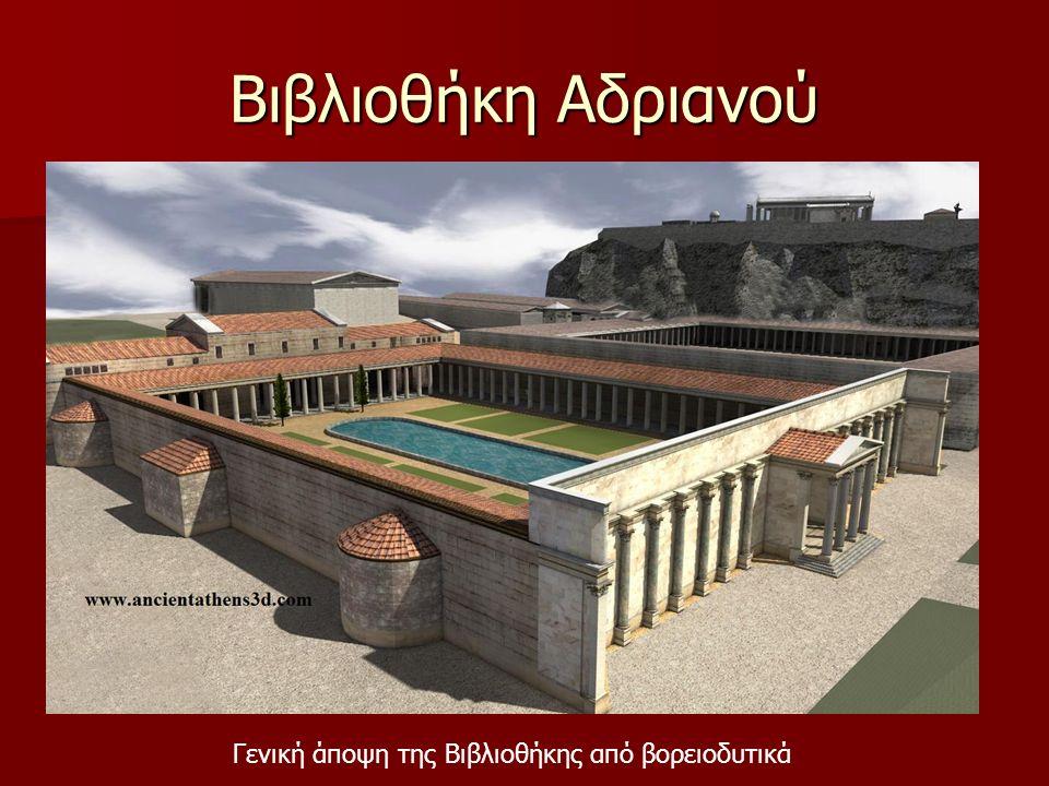 Βιβλιοθήκη Αδριανού Γενική άποψη της Βιβλιοθήκης από βορειοδυτικά