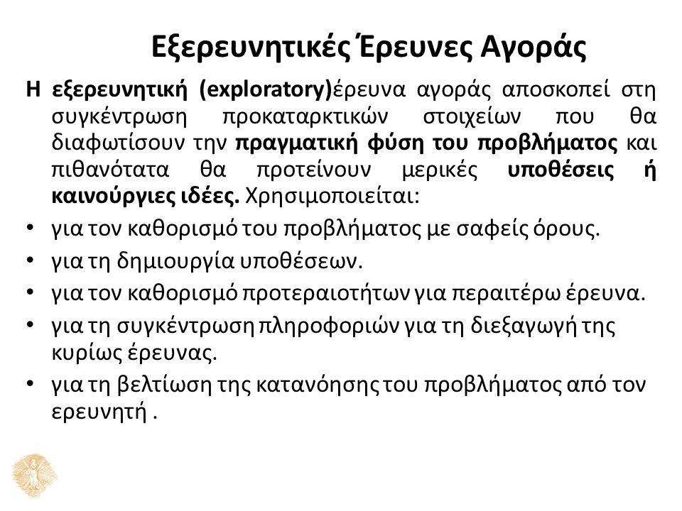 Δείγματα Μη Πιθανότητας 1.Δείγμα Ευκολίας ή Συμβατικό Δείγμα: η επιλογή των μελών του δείγματος γίνεται με μόνο κριτήριο την ευκολία.