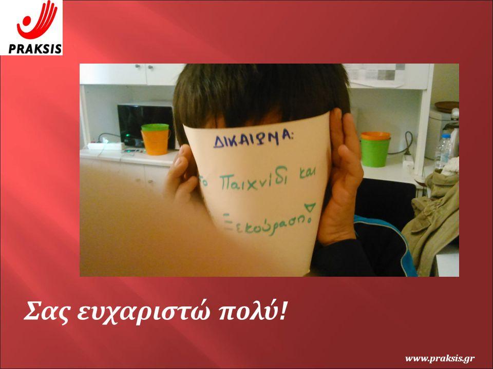 Σας ευχαριστώ πολύ! www.praksis.gr