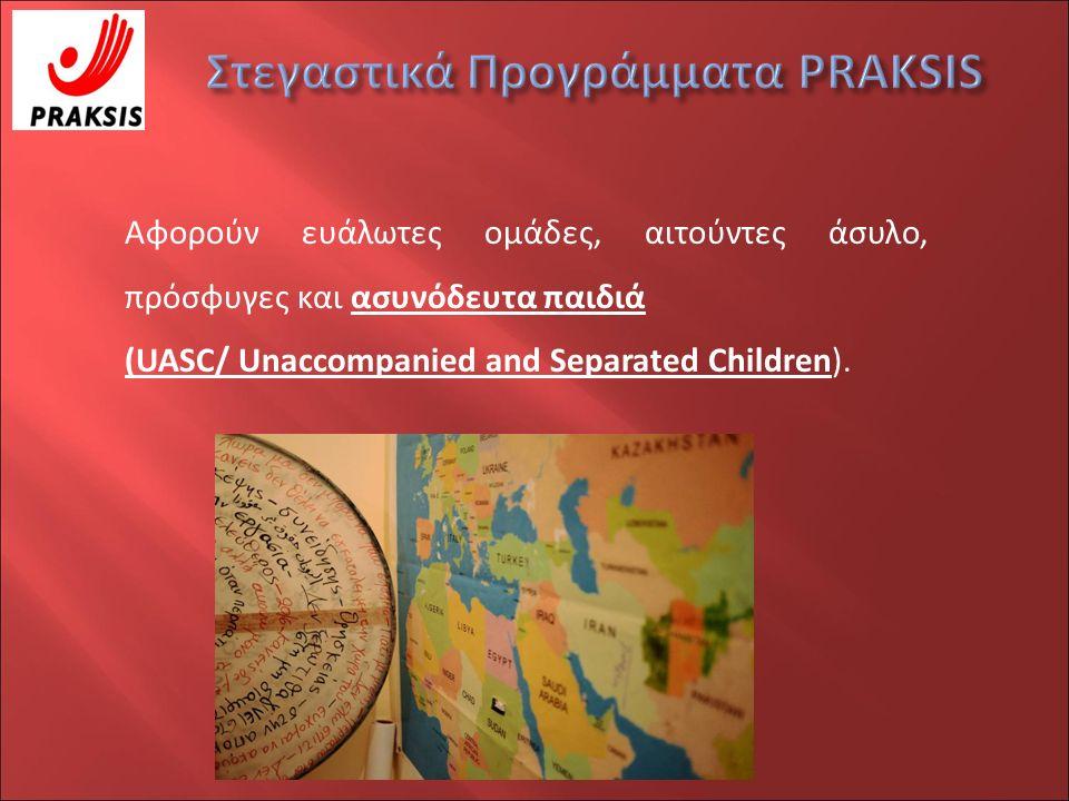 Aφορούν ευάλωτες ομάδες, αιτούντες άσυλο, πρόσφυγες και ασυνόδευτα παιδιά (UASC/ Unaccompanied and Separated Children).