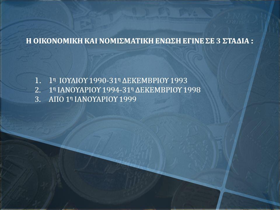 Η ΟΙΚΟΝΟΜΙΚΗ ΚΑΙ ΝΟΜΙΣΜΑΤΙΚΗ ΕΝΩΣΗ ΕΓΙΝΕ ΣΕ 3 ΣΤΑΔΙΑ : 1.1 η ΙΟΥΛΙΟΥ 1990-31 η ΔΕΚΕΜΒΡΙΟΥ 1993 2.