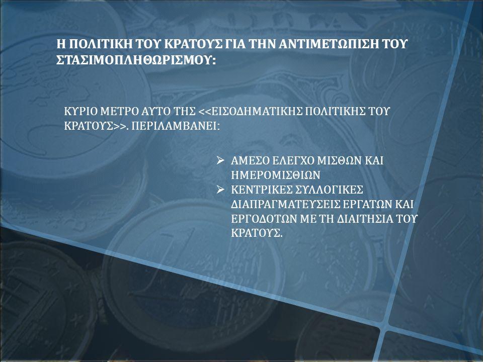 Βιβλιογραφία 1.Αγγελίδης, Μ., 1993.