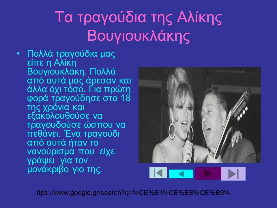 Τα τραγούδια της Αλίκης Βουγιουκλάκης Πολλά τραγούδια μας είπε η Αλίκη Βουγιουκλάκη.